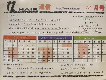 n.HAIR通信《12月号》