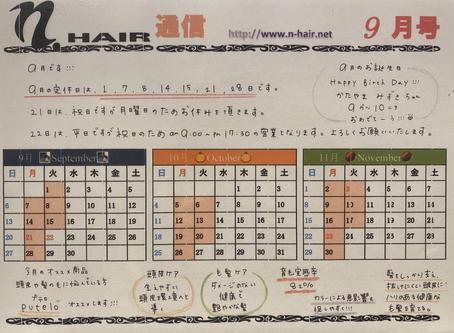 n.HAIR通信《9月号》