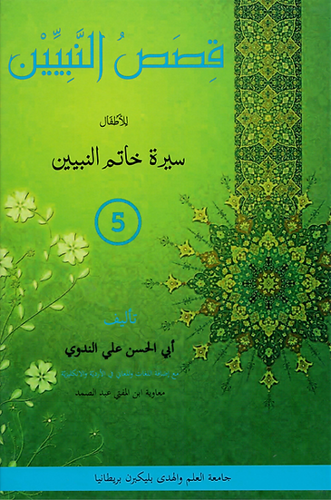 JIWH Qisas un-Nabiyeen (5)