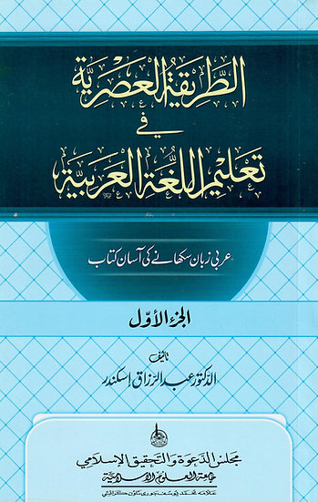 Al-Tariqah al-'Asriyyah
