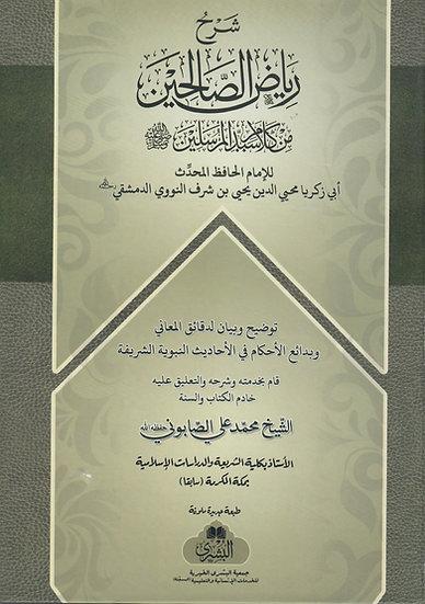 Sharh Riyadh ul-Salihin- Shaykh Sabuni