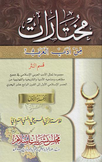Mukhtarat Min Al-Adab Al-Arabi