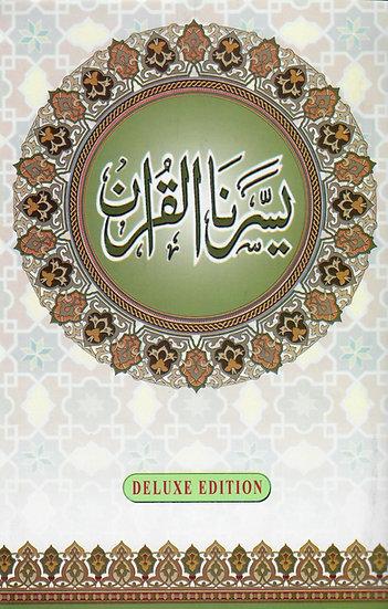 Yassarn al-Qur'an