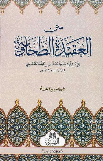 Matn al-'Aqidah al-Tahawiyyah