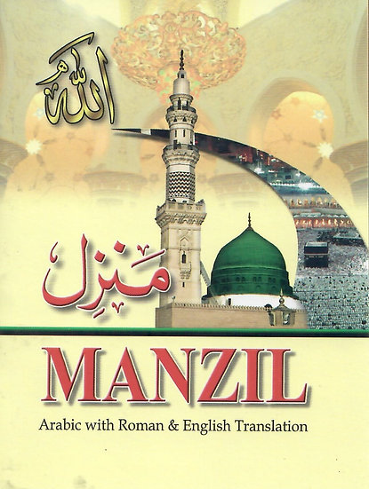 Manzil with English Transliteration