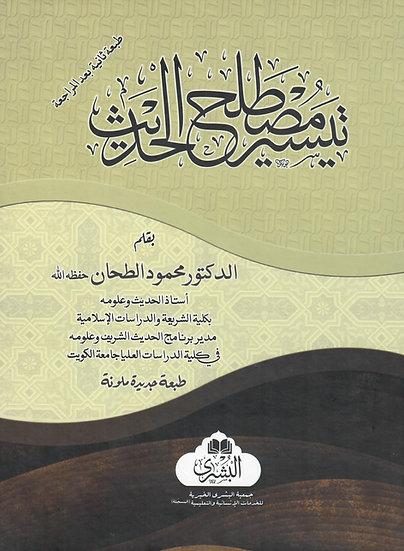 Tayseer Mustalah al-Hadith