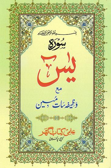 Surah Yaseen With (Litanies) Seven Mubeen