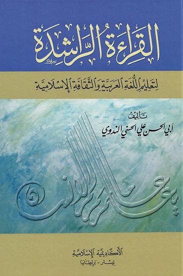 (القراءة الراشدة (أبو الحسن الندوي