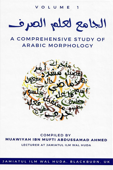 JIWH Sarf (Arabic Morphology)