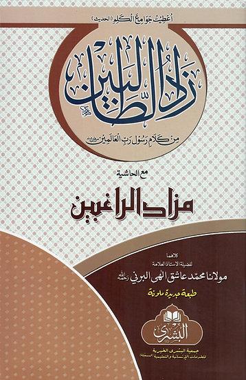 Zad al-Talibin