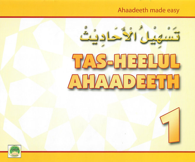 Tasheelul-Ahadeeth 1-12
