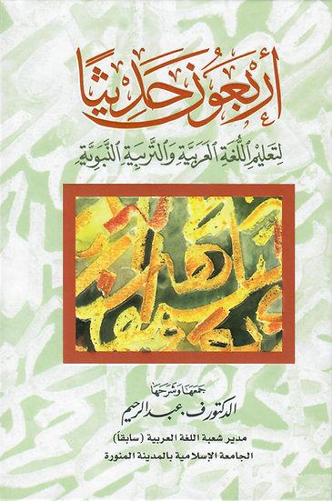 أربعون حديثاً لتعليم اللغة العربية والتربية النبوية