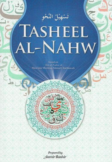 Tasheel al-Nahw