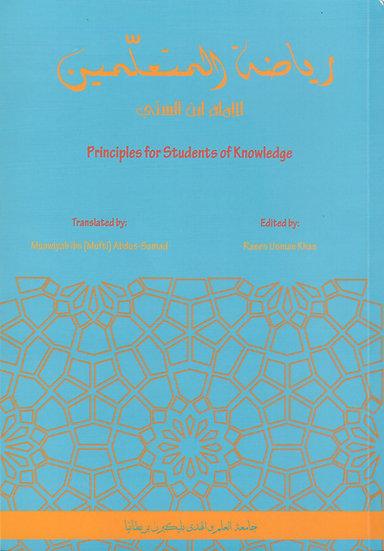 JIWH Riyadh al-Muta'alimeen