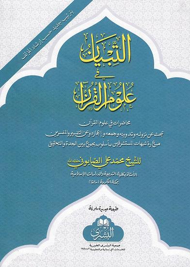 Al-Tibyaan Fi 'Ulum al-Qur'an