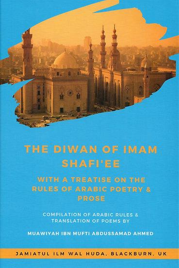 JIWH Diwaan Of Imam Shafi'ee
