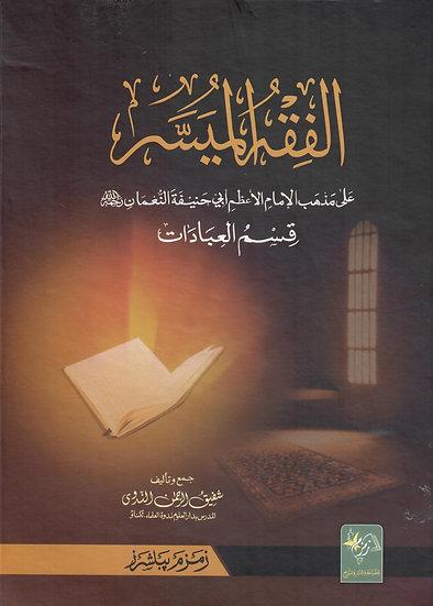 Al-Fiqh al-Muyassar