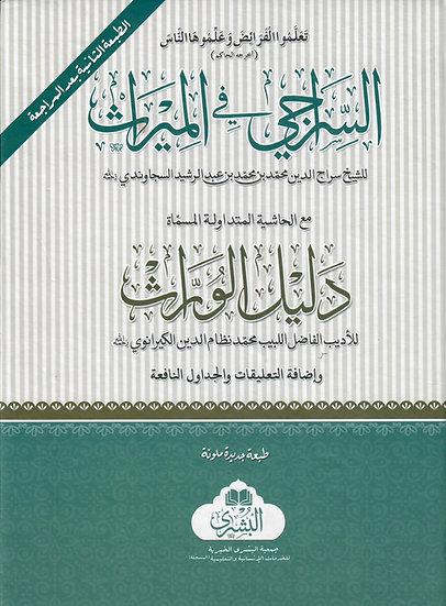 Al Siraaji Fil Mirath