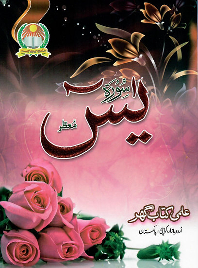 Surah Yaseen Rose Fragranced