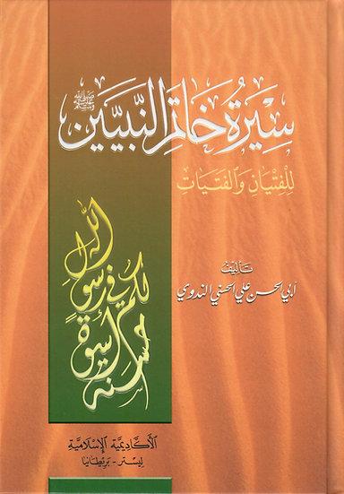 (سيرة خاتم النبيين (أبو الحسن الندوي