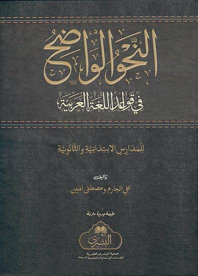 Al-Nahw al-Waadhih