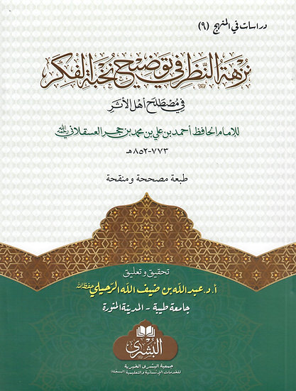 Nuzhatun Nazar Fi Tawdeehi Nukhbatil Fikr