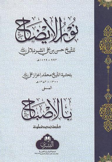 Noor ul-Idhaah