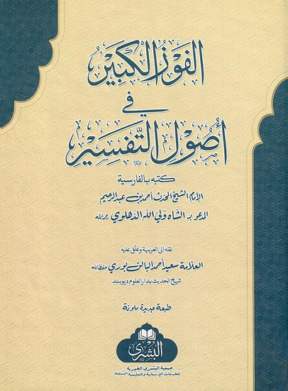 Al-Fawz Al-Kabir
