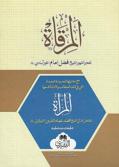 Al-Mirqaat