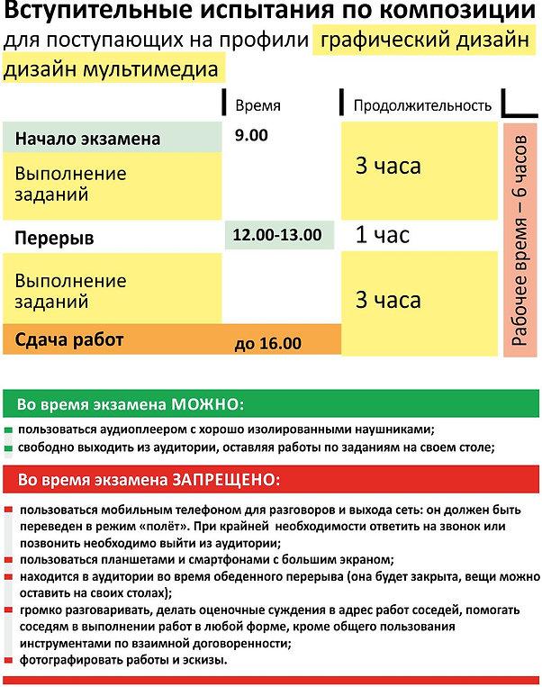 Регламент_2020.jpg