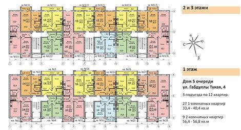 Планы дома №4.jpg