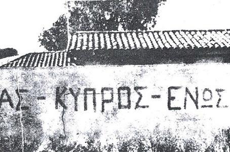 Ελλάς – Κύπρος – Ένωσις; - Μιλώντας για ευκαιρίες…