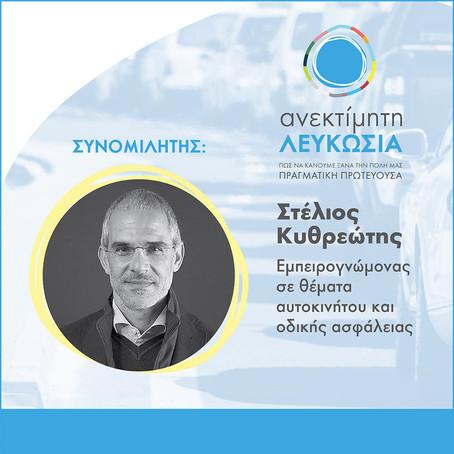 Κυκλοφοριακό Λευκωσίας: Υπάρχει λύση;