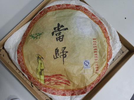 Danggui (当归) - Yiwu Gushu 2011, sample cake tasting session