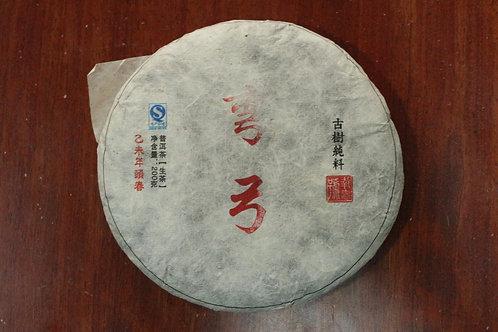 Wangong 弯弓 - 2017 Autumn Gushu (200g cake)