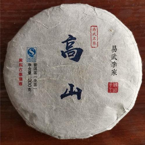 Gaoshan Gushu 高山寨 - 2019 Spring (200g cake)