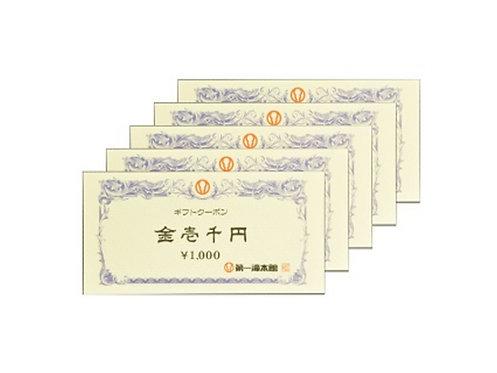 滝本ギフトクーポン[1000円券]