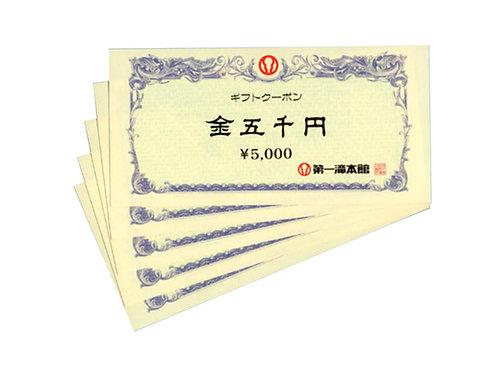 滝本ギフトクーポン[5000円券]