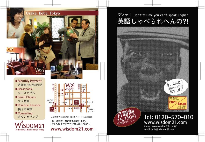 Shinsaibashi Flyer