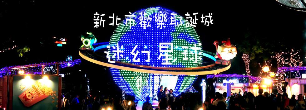 2018 New Taipei City Christmasland.jpg