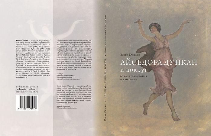 Isadora_Cover Spread_page-0001.jpg