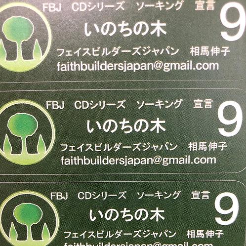 「いのちの木#9ソーキングMP3,CD