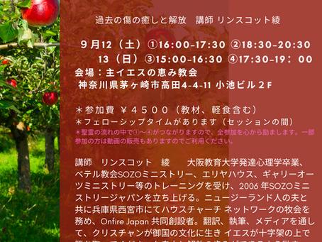 「SOZOセミナー9月12、13日 茅ヶ崎で開催」