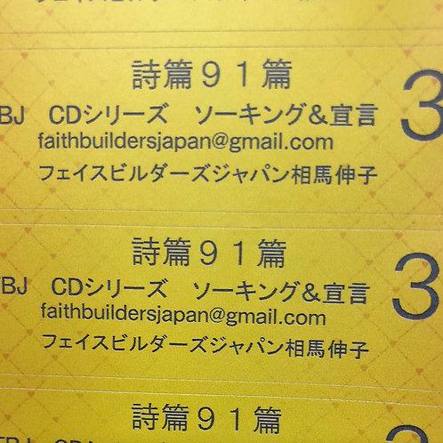 「詩篇91」#3 ソーキングMP3、CD
