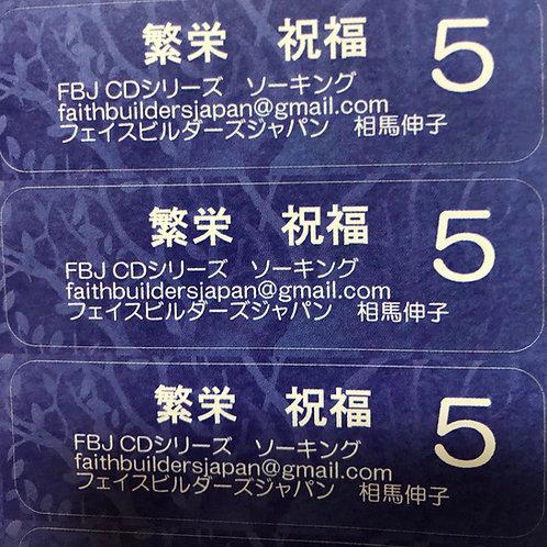「繁栄 祝福」#5ソーキング MP3,CD