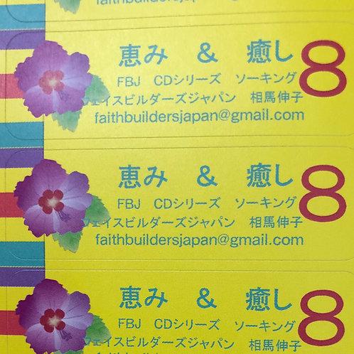 「恵み、癒し」#8ソーキング MP3、CD