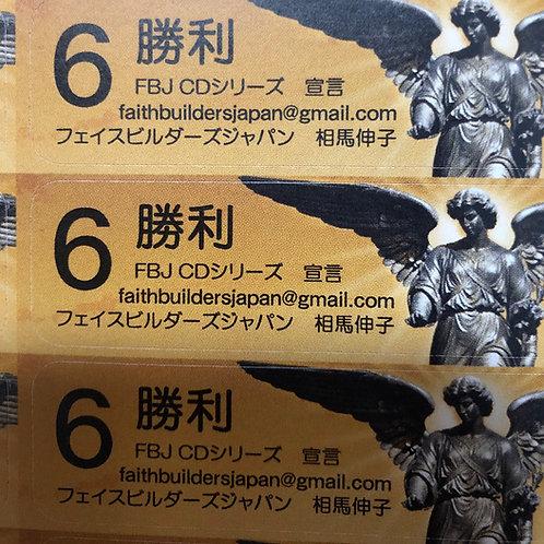 「勝利」#6ソーキングMP3、CD