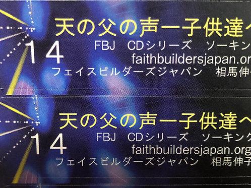 「天の父の声 子ども達へ」#14 ソーキングMP3,CD