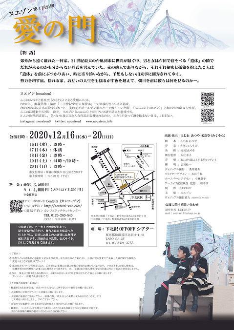 ainomon05_20201118-02.jpg
