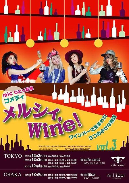 wine-2017_1.jpeg